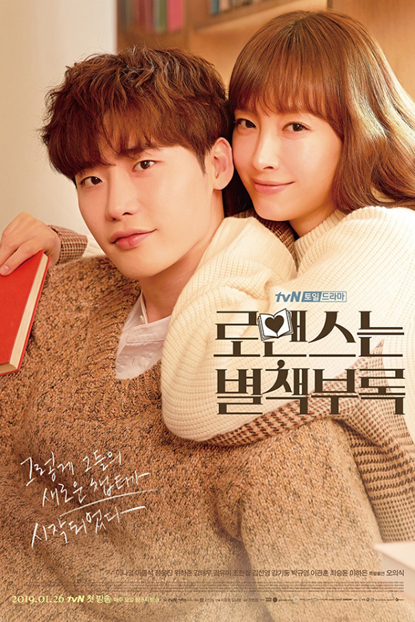 Romance is a Bonus Book [2019 South Korea Series] 16 episodes END (3) Drama, Comedy, Romance