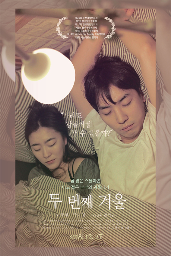 Second Winter [2018 South Korea Movie] Drama