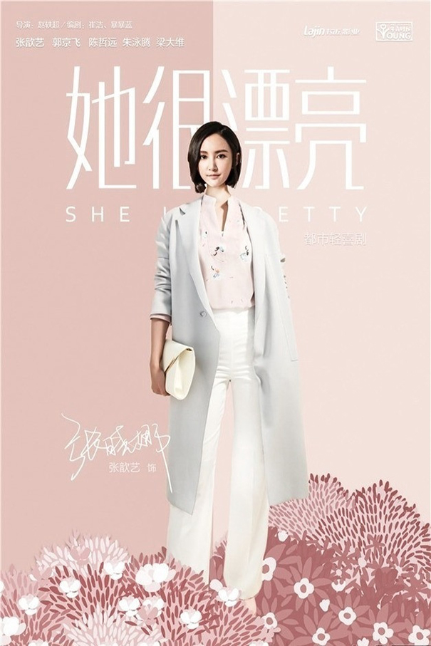 She is Beautiful [2018 China Series] 40 episodes END (5) Drama