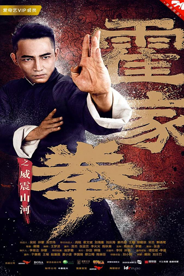 Shocking Kungfu of Huo's [2018 China Movie] Action