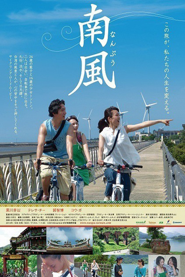Southern Wind [2014 Japan, Taiwan Movie] Comedy