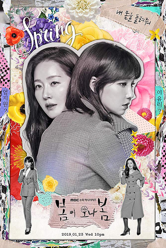 Spring Turns to Spring [2019 South Korea Series] 32 episodes END (4) Drama, Fantasy