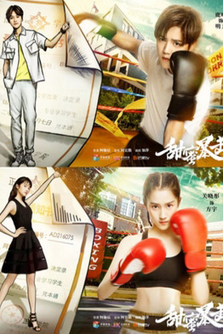 Sweet Combat [2018 China Series] 38 episodes END (5) Action, Comedy, Sport