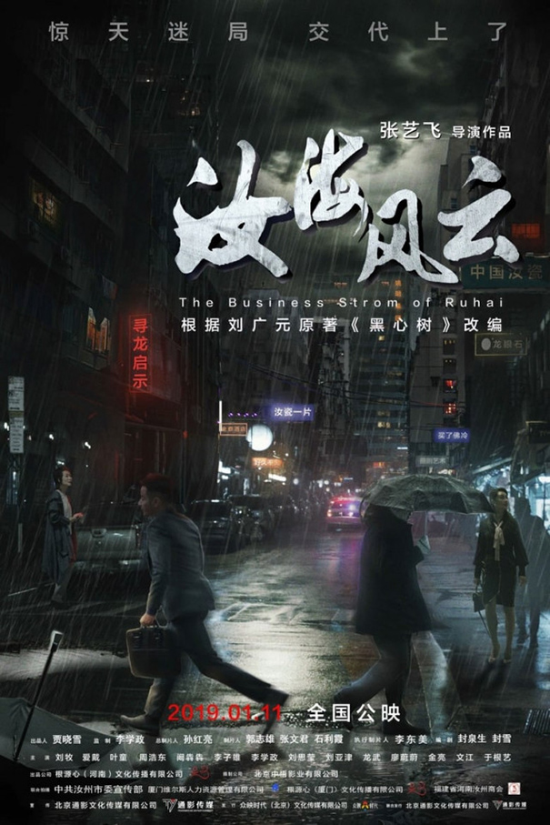The Business Strom of Ruhai [2019 China Movie] Crime