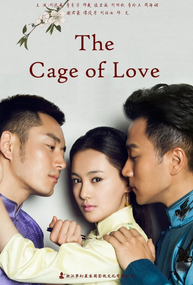 The Cage of Love [2015 China Series] 35 episodes END (5) Drama