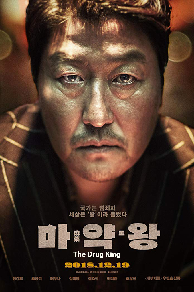 The Drug King [2018 South Korea Movie] Action, Thriller