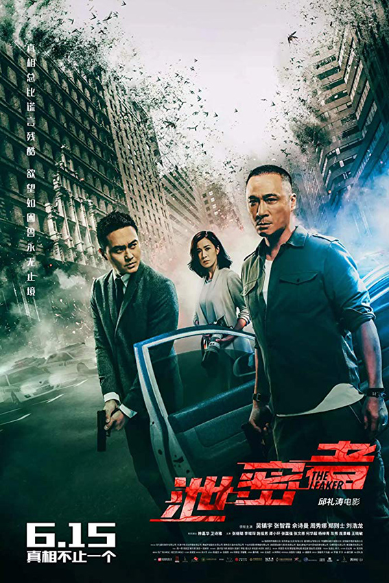The Leakers [2018 Hong Kong Movie] Action, Crime