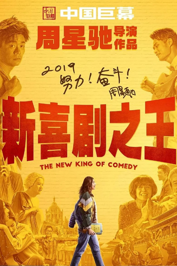 The New King of Comedy [2019 China Movie] Comedy