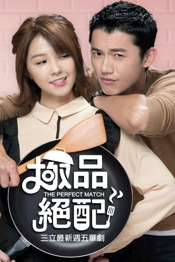 The Perfect Match [2017 Taiwan Movie] Romance, Comedy