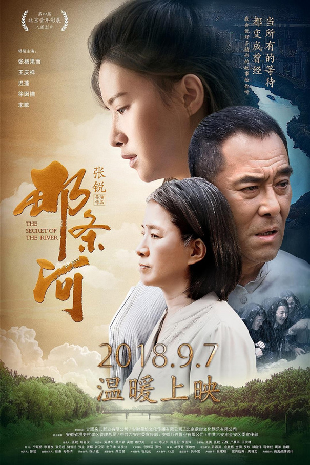 The Secret of the River [2018 China Movie] Drama, Romance