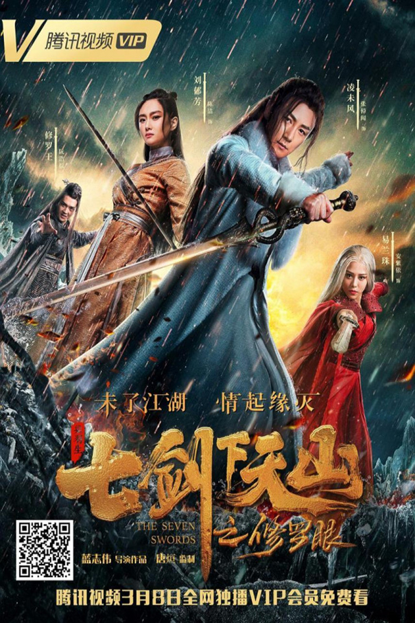 The Seven Swords [2019 China Movie] Action, Fantasy