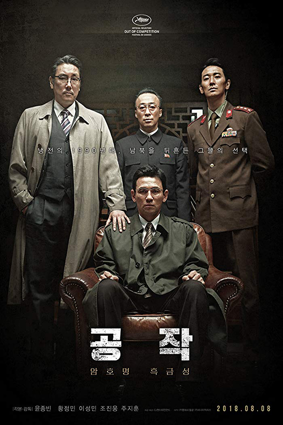 The Spy Gone North [2018 South Korea Movie] Drama, Thriller