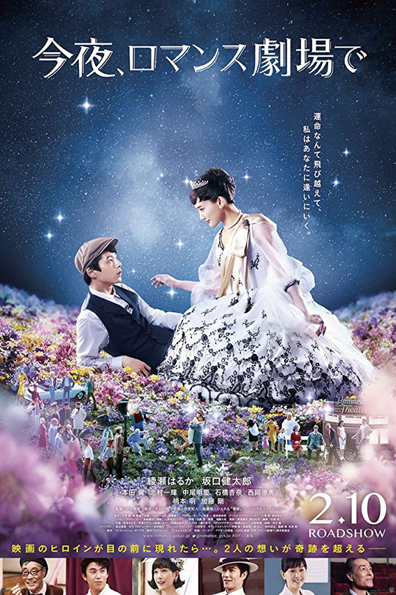 Tonight, at the Movies [2018 Japan Movie] Fantasy, Romance aka. Color Me True
