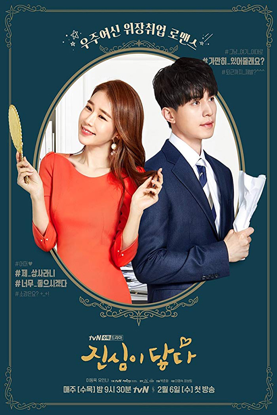 Touch Your Heart [2019 South Korea Series] 16 episodes END (3) Comedy, Romance