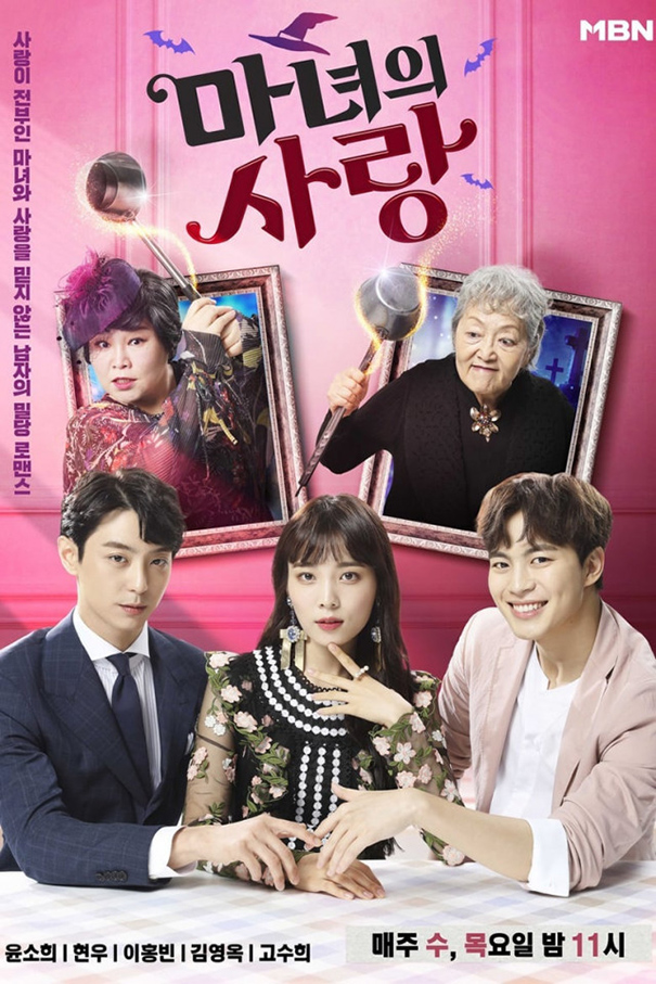 Witch's Love [2018 South Korea Series] 12 episodes END (2) Fantasy, Comedy, Mystery, Romance