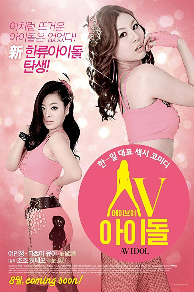 AV Idol [2012 Japan, Korea Movie] Comedy, Adult