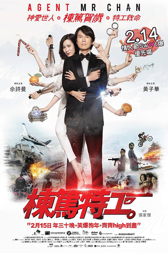 Agent Mr. Chan [2018 China, Hong Kong Movie] Action, Comedy