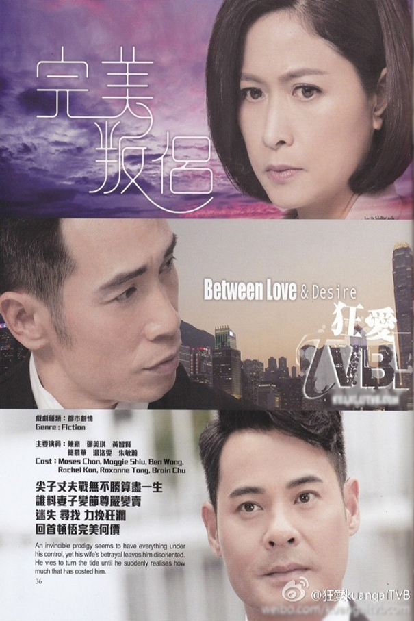Between Love and Desire [2016 Hong Kong Series] 21 episodes END (4) Drama
