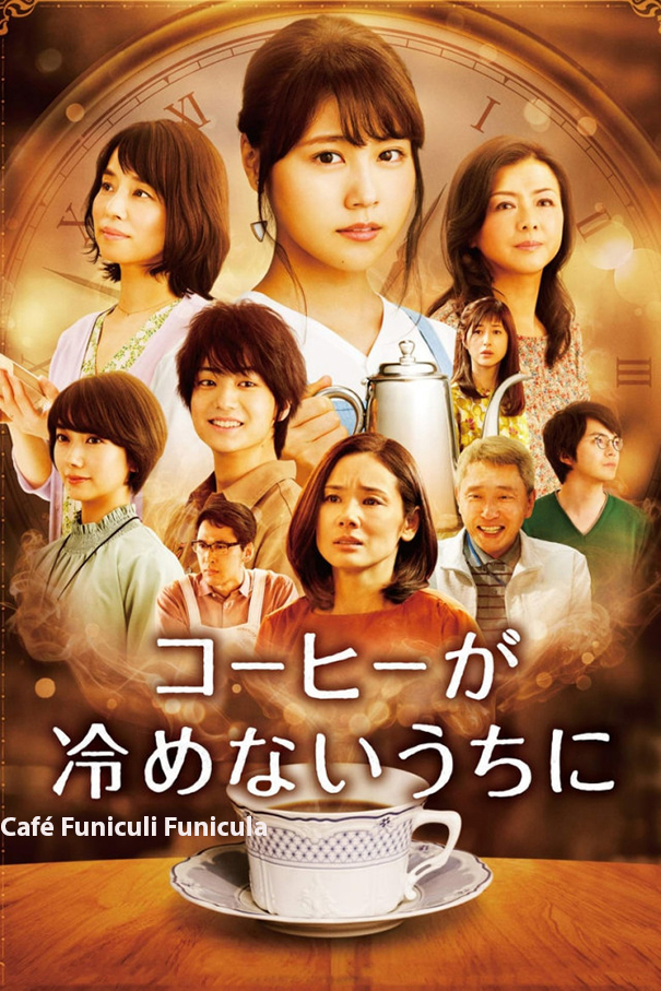 Café Funiculi Funicula [2018 Japan Movie] Fantasy, Comedy aka. Before the Coffee Gets Cold