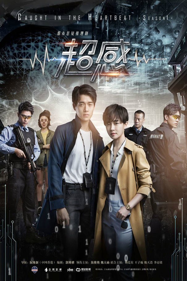 Caught In The Heartbeat [2018 China Series] 40 episodes END (5) Drama