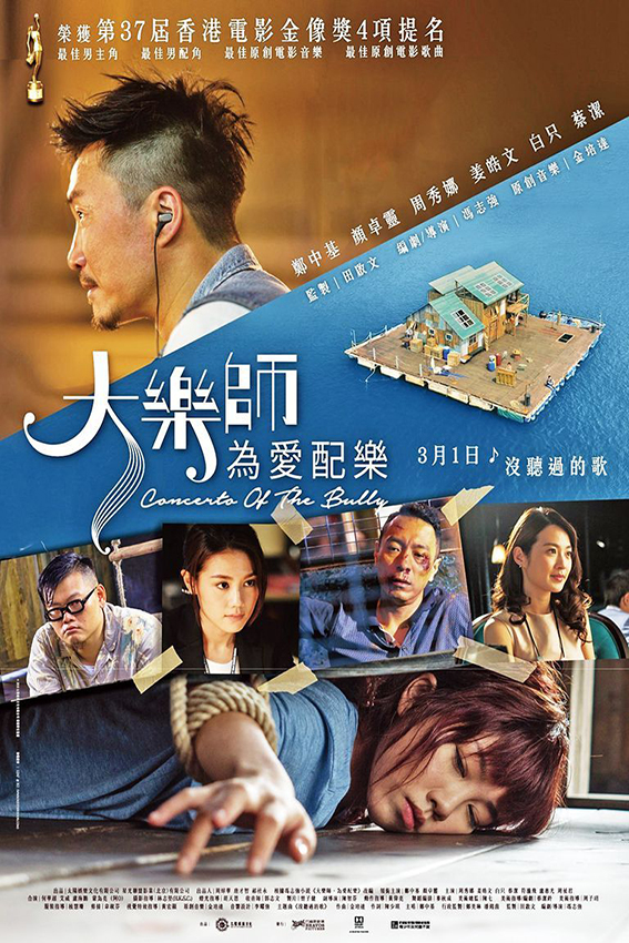 Concerto of the Bully [2018 Hong Kong Movie] Comedy, Musical