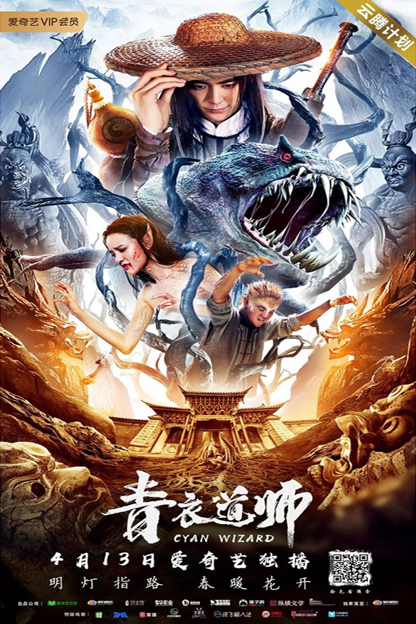 Cyan Wizard [2019 China Movie] Action, Fantasy