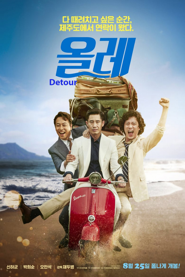Detour [2016 South Korea Movie] Drama, Comedy