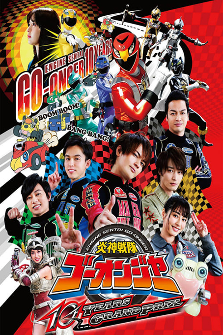 Engine Sentai Go-Onger: 10 Years Grand Prix [2018 Japan Movie] Action, Sci Fi