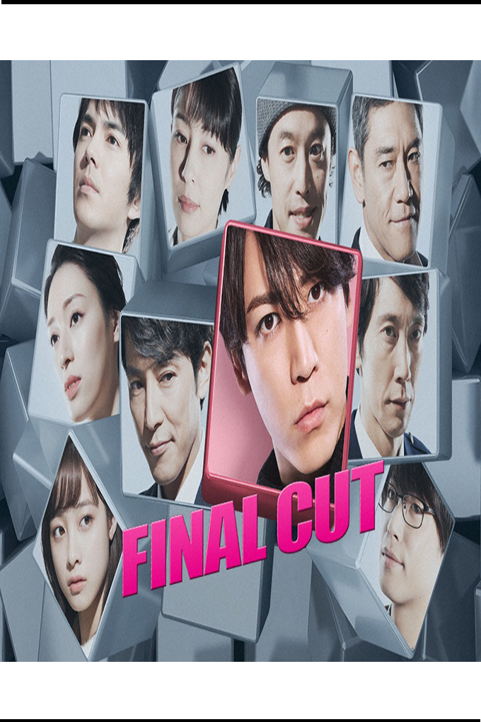 Final Cut [2018 Japan Series] 9 episodes END (2) Drama, Mystery