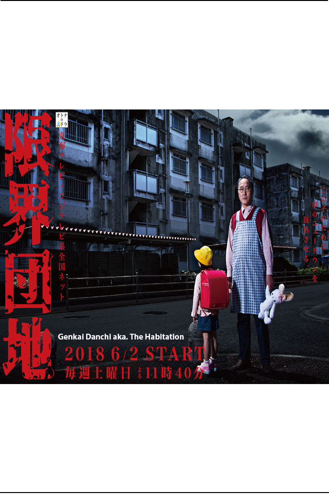 Genkai Danchi aka. The Habitation [2018 Japan Series] 8 episodes END (2)  Drama