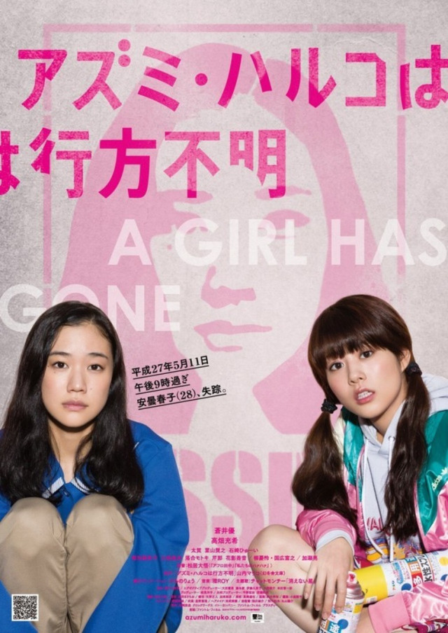 Haruko Azumi Is Missing [2016 Japan Movie] Drama, Comedy aka. Japanese Girls Never Die