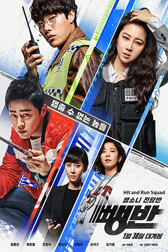 Hit and Run Squad [2019 South Korea Movie] Action, Thriller