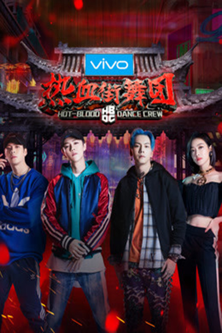 Hot Blood Dance Crew [2018 China Series] 12 episodes END (2) Reality TV