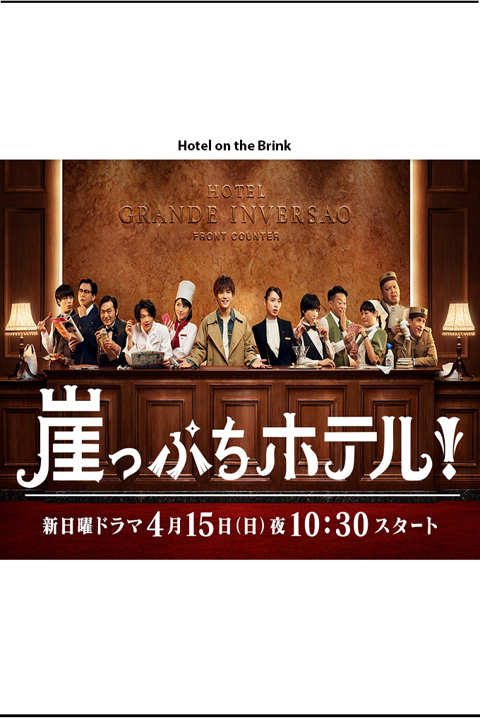 Hotel on the Brink [2018 Japan Series] 10 episodes END (2) Drama, Comedy, Romance aka. Gakeppuchi Hotel!