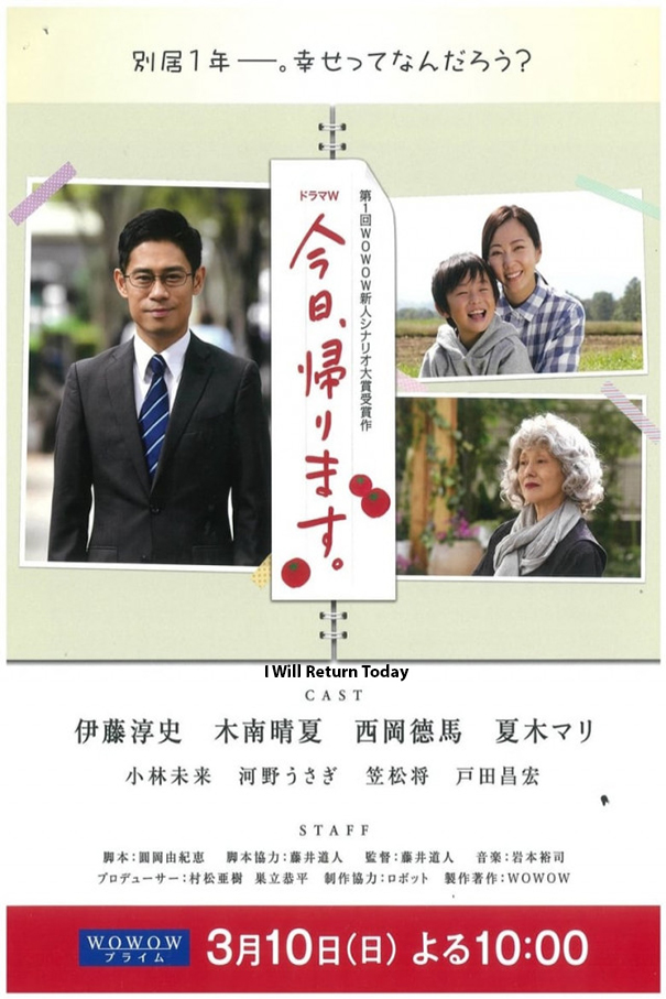 I Will Return Today [2019 Japan Movie] Drama