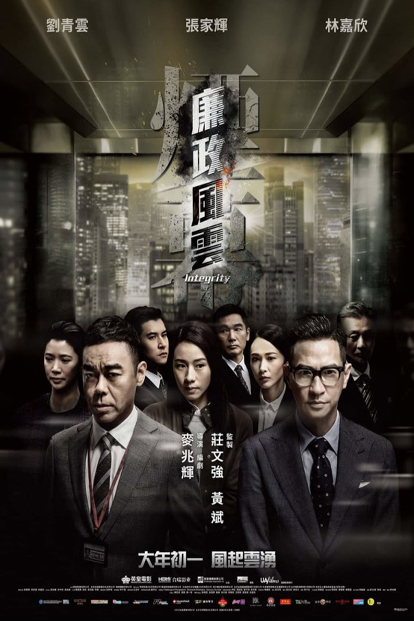 Integrity [2019 Hong Kong Movie]