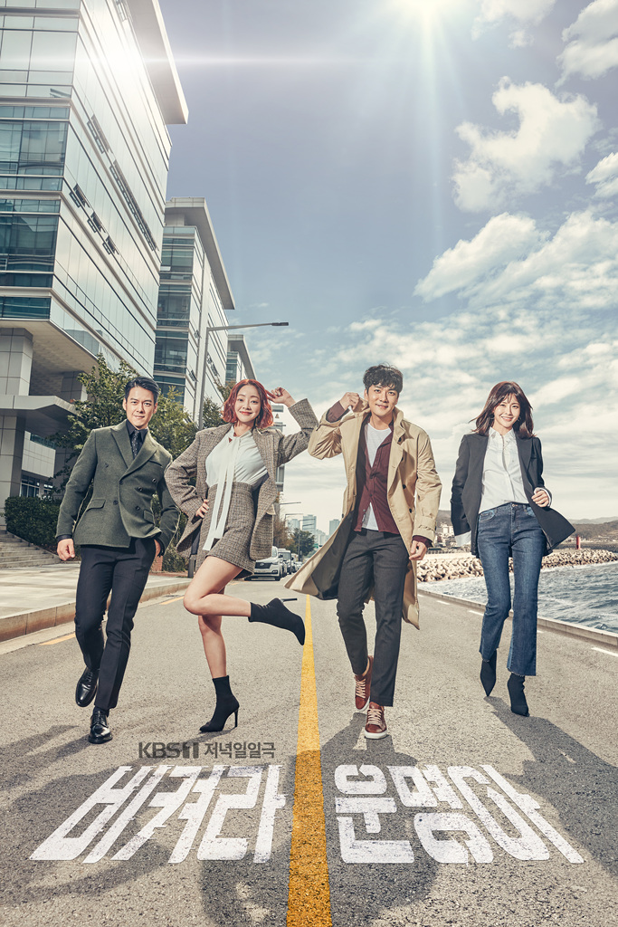 It's My Life [2018 South Korea Series] 124 episodes END (11) Drama, Romance, Family