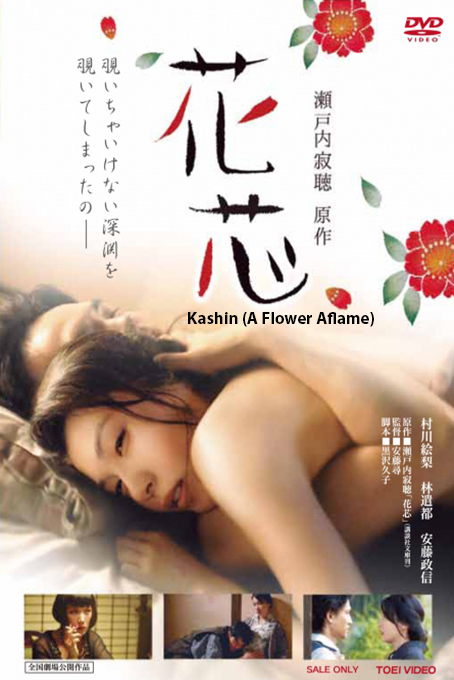 Kashin (A Flower Aflame) [2016 Japan Movie] Adult, Drama