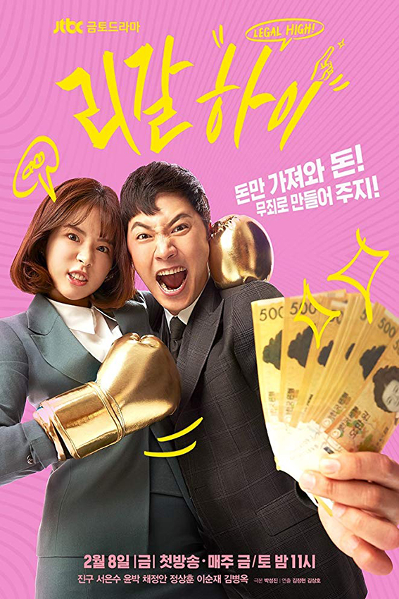 Legal High [2019 South Korea Series] 16 episodes END (3) Mystery, Comedy
