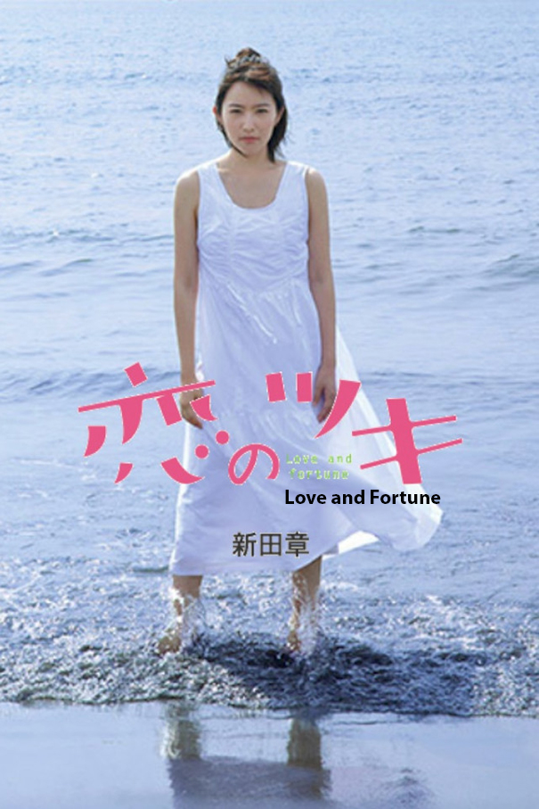 Love and Fortune (Koi No Tsuki) [2018 Japan Series] 12 episodes END (2) Drama, Romance