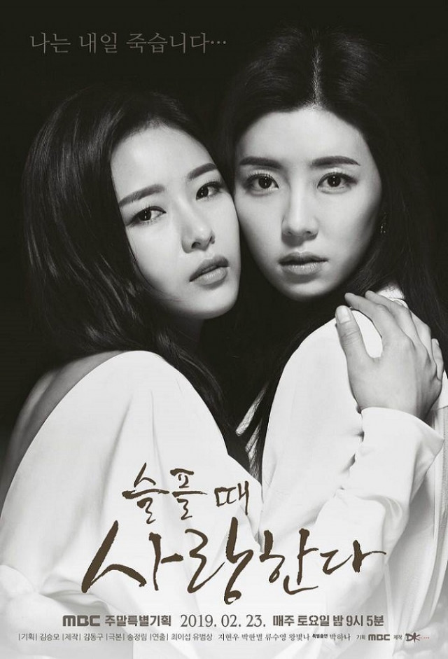 Love in Sadness [2019 South Korea Series] 40 episodes END (4) Drama, Romance