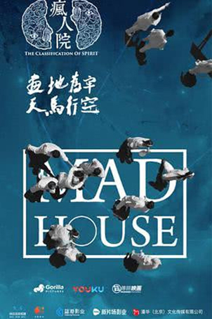 Madhouse [2018 China Series] 24 episodes END (4) Drama, Sci Fi