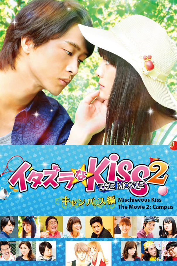 Mischievous Kiss The Movie 2: Campus [2017 Japan Movie]