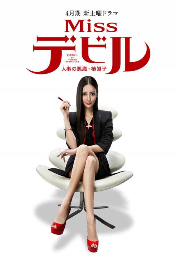 Miss Devil [2018 Japan Series] 10 episodes END (2) Drama