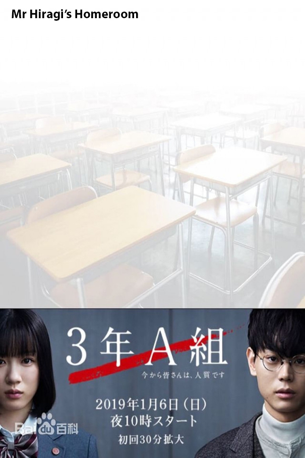 Mr. Hiiragi's Homeroom [2019 Japan Series] 10 episodes END (2) Drama, Crime