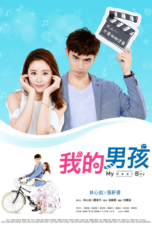 My Dear Boy [2017 Taiwan Series] 20 episodes END (3) Comedy, Romance