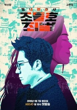 My Lawyer Mr Jo 2: Crime and Punishment [2019 South Korea Series] 40 episodes (3) Drama