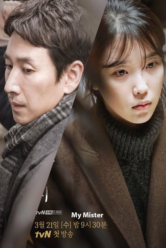 My Mister [2018 South Korea Series] 16 episodes END (3) Drama