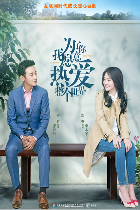 My Story For You [2018 China Series] 48 episodes END (5) Romance aka. Love the Whole World