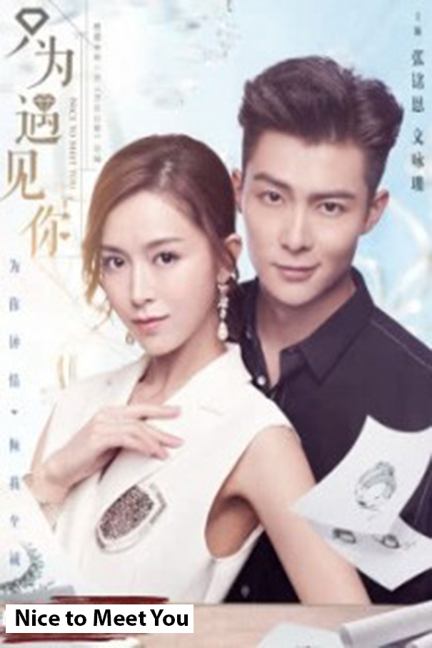 Nice to Meet You [2019 China Series] 53 episodes END (5) Drama, Romance